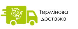 Термінова доставка букета Київ