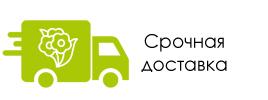 Срочная доставка букета Киев